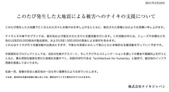statement0319_02_ja_JP-2.jpg