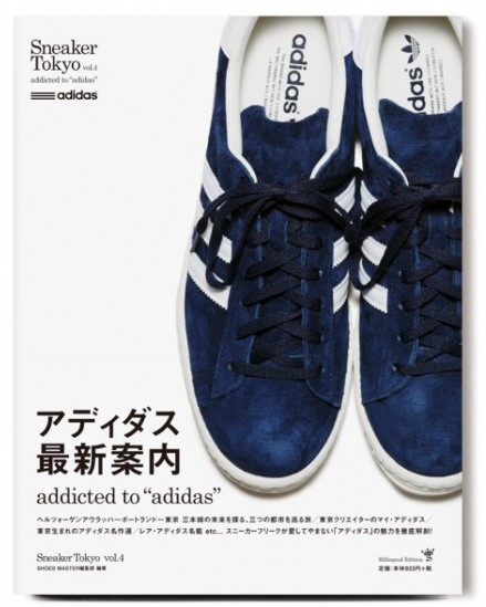 sneakertokyo04 adidas