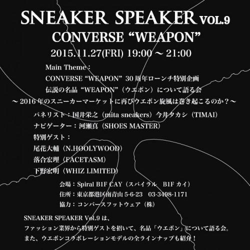 SNEAKER SPEAKER Vol.9_Regular  Flyer