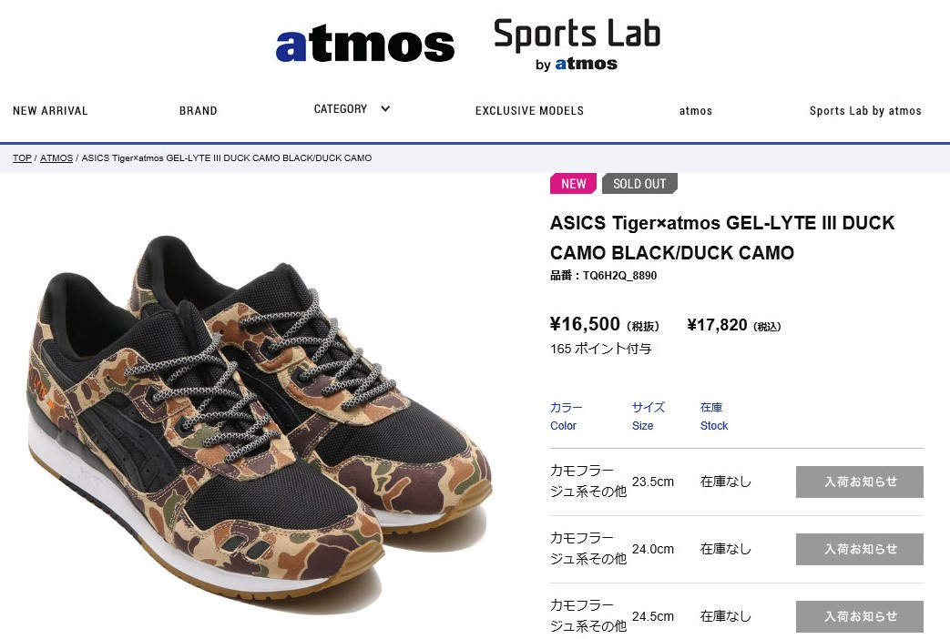 5be3d9ea3dc5e Sold Out! ASICS Tiger × atmos GEL-LYTE III DUCK CAMO | SHOES MASTER