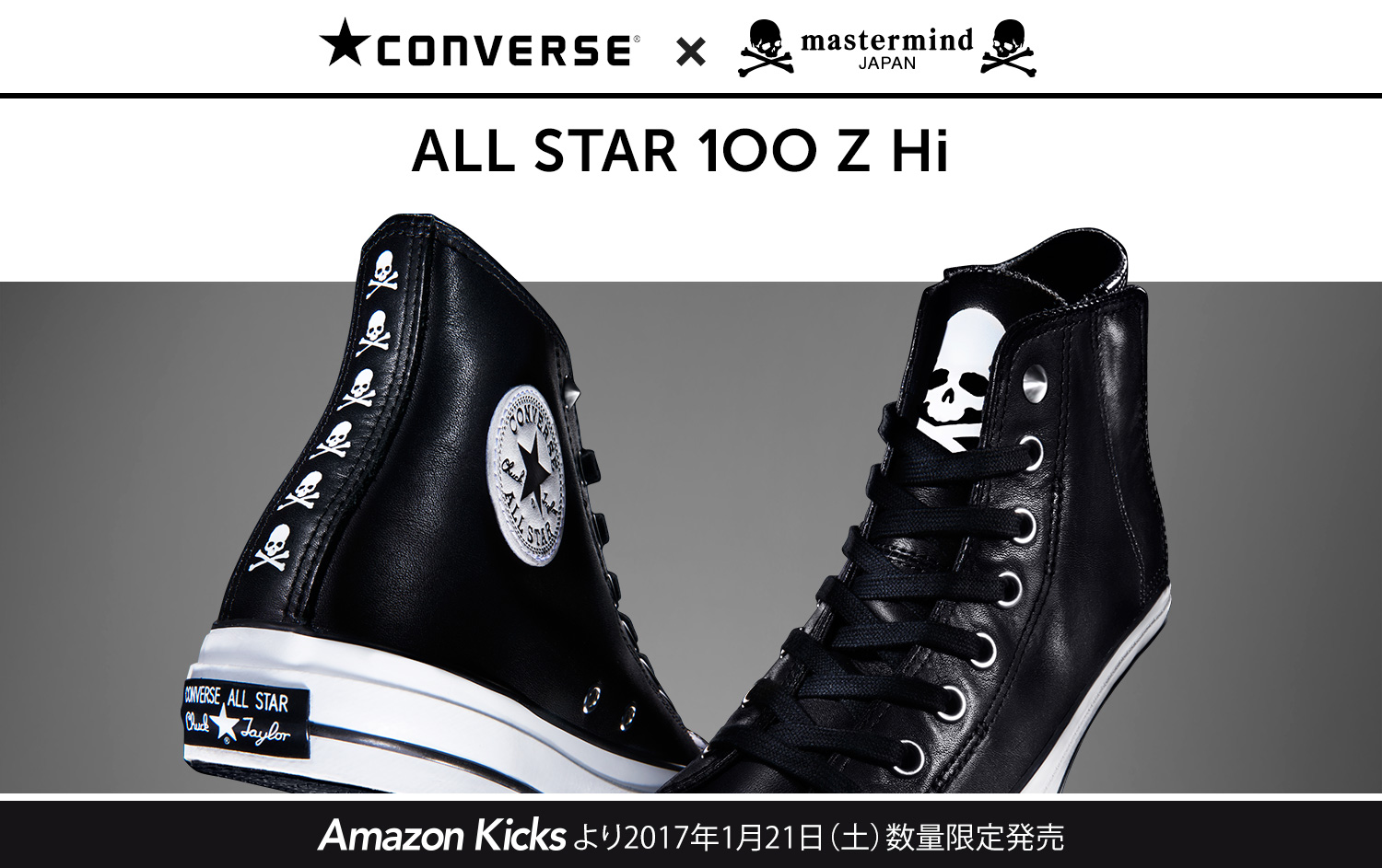 52295ced0b1 Converse x mastermind JAPAN / ALL STAR 100 本日発売 | SHOES MASTER