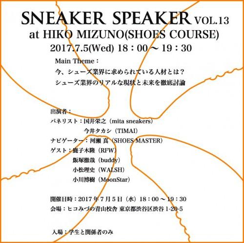 SNEAKER SPEAKER Vol.13_フライヤー