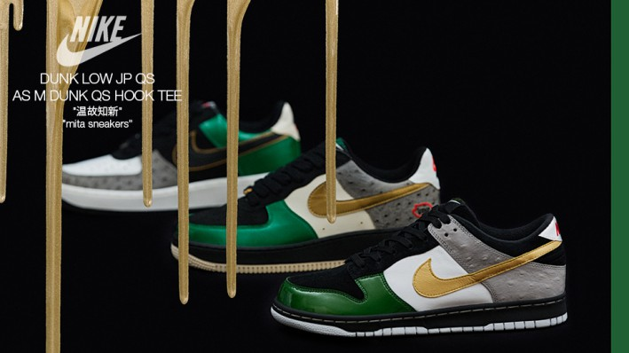 nike-sportswear-dunk-low-co-jp-onkochishin-r1