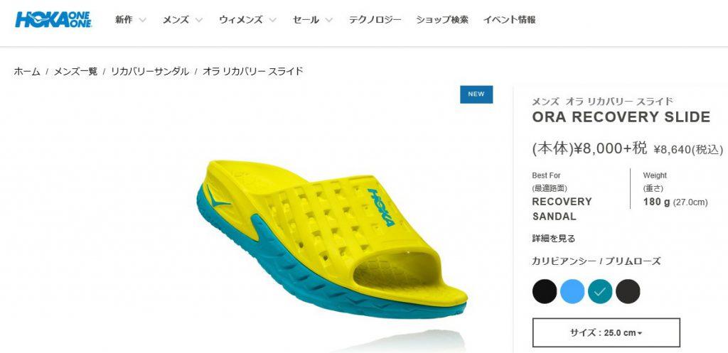hoka one one ora recovery slide seasonal color now on sale